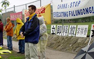 法轮功学员驻加使馆前绝食呼吁释放李祥春