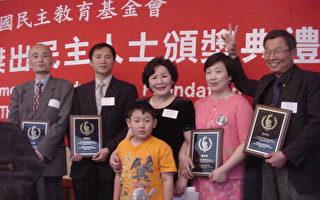 """中国民主教育基金会颁发""""杰出民主人士奖"""""""