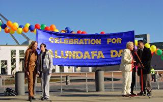 全澳法輪大法日慶祝 多位議員到場演講聲援