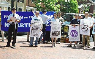 """波士頓哈佛廣場""""聲援香港人民,反對惡法23條""""公眾集會"""