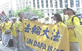 德州法轮功学员参加华盛顿DC游行集会