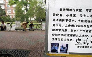 状告无门的北京市民只能在街头向路人申诉冤情以示抗议(法新社)