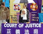 图为六月22日澳洲堪培拉审江集会上的模拟正义法庭(大纪元)