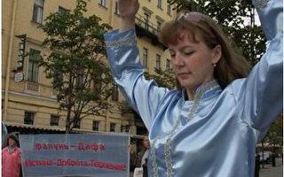 圣彼得堡市中心 俄罗斯人传播法轮功