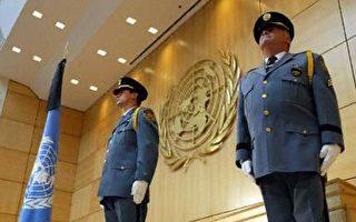 联合国犯罪公约九月底生效 中国贪官在劫难逃