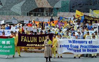 多国法轮功学员澳洲集会抗议中国镇压