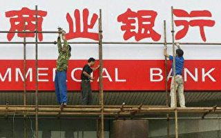 中国的金融风险正在加大,许多经济领域专家纷纷对此表示忧虑(法新社)
