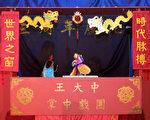台湾布袋戏《望子成龙》(大纪元资料)