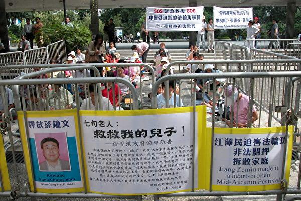 香港有三名法輪功學員遭內地關押,幾十名學員靜坐要求港府協助三人獲釋。(攝影:大紀元記者)