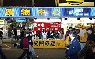 組圖:香港人支持正義 送聖誕卡予天安門母親