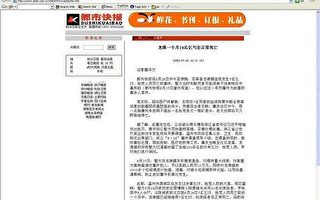 追查国际关于'浙江乞丐被杀案'初步调查报告