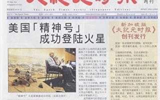 新加坡版《大紀元時報》創刊發行