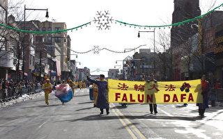 组图﹕法轮功参加纽约法拉盛中国城新年游行