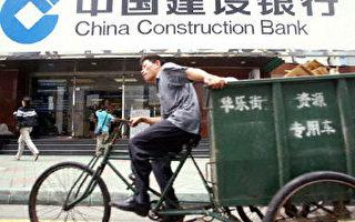 报道指中国经济出现泡沫迹象