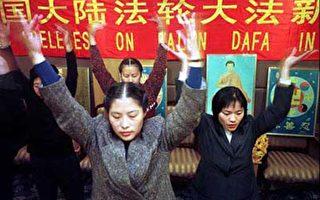 1999年10月26日﹐法轮功学员在北京郊区成功地召开了一次记者招待会揭露迫害,有7家世界著名媒体记者到场。