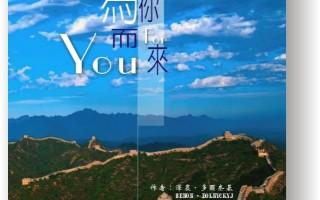【专访】新书《为你而来》作者泽农(1)