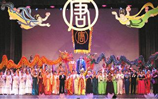元月18日新唐人电视台首届全球华人晚会后合影﹐前排中偏右﹐穿紫色长裙者为波士顿扬琴演奏家李平、依次向右为澳洲影视歌三栖之星克理斯汀、女高音姜敏、男高音歌唱家关贵敏等