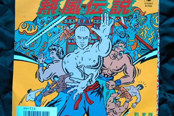 劉家輝到日本宣傳《少林三十六房》時,日本方面為他灌錄了這張唱片,作為宣傳項目之一。(香港大紀元記者攝)<br /><figcaption class=