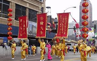 组图:美国法轮功学员参加社区盛大游行集锦