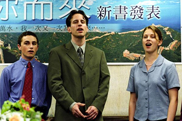 """泽农与两名西方法轮功学员以中文合唱""""为你而来""""。(摄:大纪元摄影记者连黎)"""
