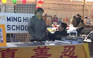 渥太華華人慶新年法輪功遇阻事件曝光