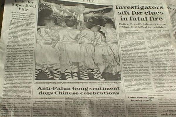 《渥太華公民報》2004年華人慶新年活動報道-1(2月9日)(大紀元攝影)
