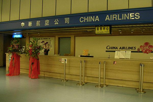 華航機場服務中心空無一人。(攝:大紀元記者)