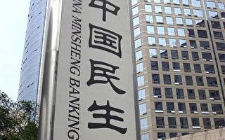 """中國第一家民營銀行""""民生銀行""""也發現有欺詐行為。(Getty images)"""