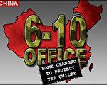 """""""610""""是江泽民任共产党总书记期间,为迫害法轮功成立的、一个专门供其个人行恶的办公室。(大纪元)"""