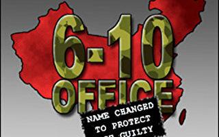 劉京是中央「610」 辦公室負責人,惡名昭彰的610辦公室已更改名稱為「反邪教組織辦公室」,其他並未作實質變動。