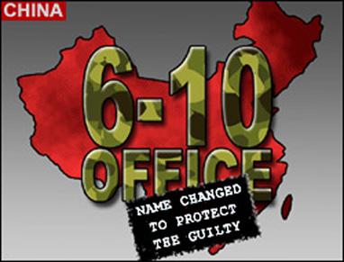 """刘京是中央""""610"""" 办公室负责人,恶名昭彰的610办公室已更改名称为""""反邪教组织办公室"""",其他并未作实质变动。"""