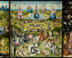 名畫賞析——波許的《享樂花園》三折畫