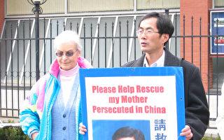 加拿大公民呼籲營救被公安拘捕的母親