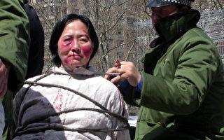 在纽约大游行中亲身演示迫害的陈女士来自中国大陆,是中国音乐家。大纪元图片。