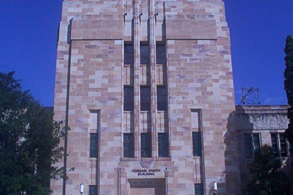 昆士蘭大學Forgan Smith Building。(大紀元攝影)