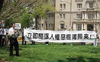 民間團體籲將薄熙來從美國驅逐出境
