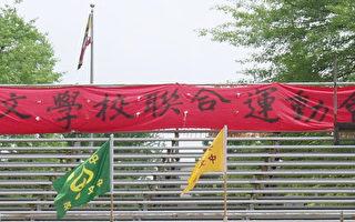 組圖﹕華府中文學校聯合運動會