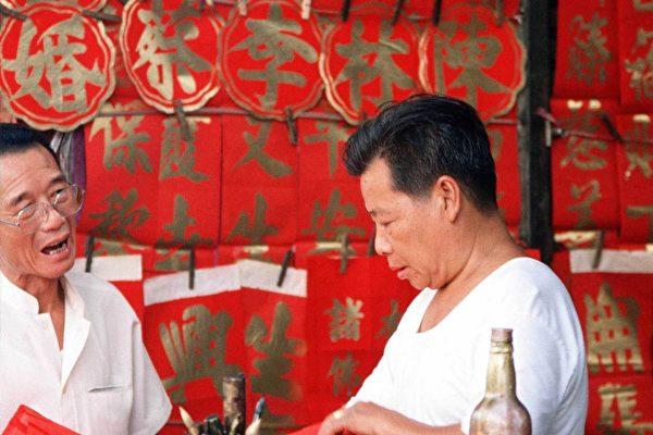 唐人街的海外華人。(大紀元圖片庫圖片)