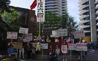 加拿大卡尔加里华人中领馆前举行纪念六四活动