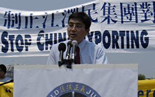 黄祖威:江氏利用恐惧心理施国家恐怖主义