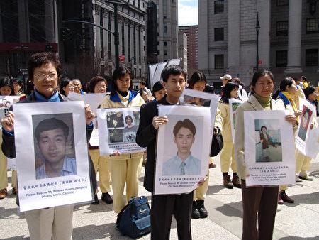 黄万青(前排中)2004年4月在纽约与其他法轮功学员一道呼吁营救亲人。