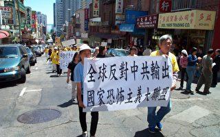 旧金山多个团体 联合谴责江氏集团雇凶杀人