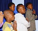 索韦托社区中心里学炼法轮功的小孩。(大纪元摄影)
