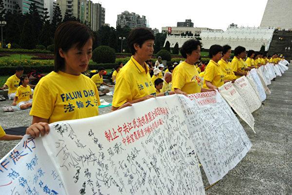 台湾法轮功学员以签名制止中国各种形式的迫害(摄影╱记者吴柏桦)