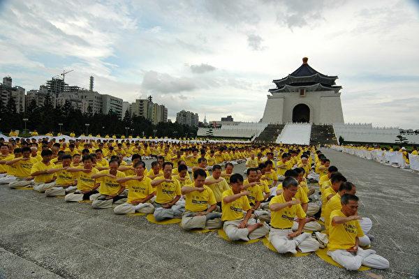 台湾中正纪念堂前,法轮功学员炼功排字。(摄影╱记者吴柏桦)