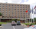 7月20日陈至立在坦桑尼亚下榻的royal palm宾馆。(大纪元)