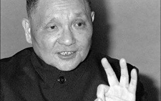 鄧小平戰時的三次歷險
