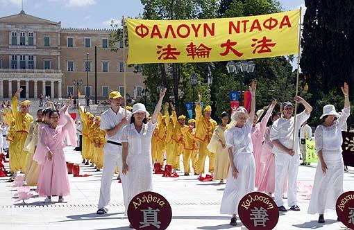 奧運期間﹐法輪功學員在憲法廣場演示功法。(明慧網)<br /><figcaption class=