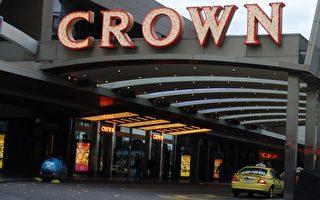 澳媒曝Crown賭場旗下投資公司被利用洗錢