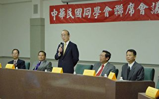 第12 屆中華民國同學會會長聯誼會